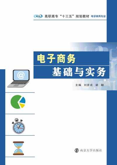 電子商務基礎與實務