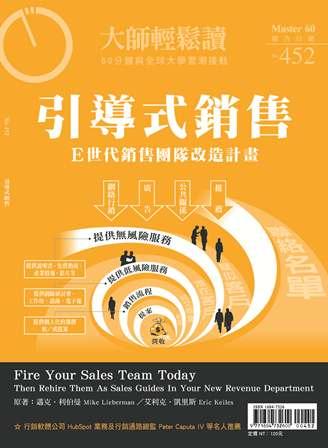 大師輕鬆讀 2012/08/15 [第452期] [有聲書]:引導式銷售 : E世代銷售團隊改造計畫