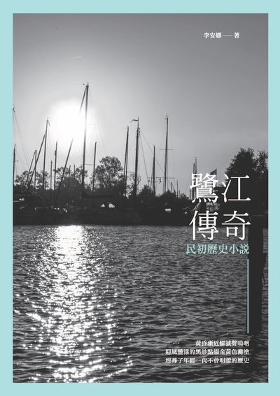鷺江傳奇:民初歷史小說