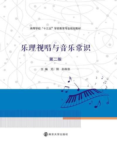 樂理視唱與音樂常識