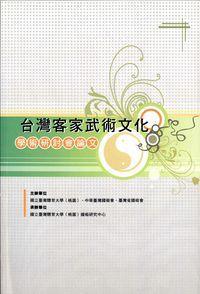 臺灣客家武術文化:學術研討會論文