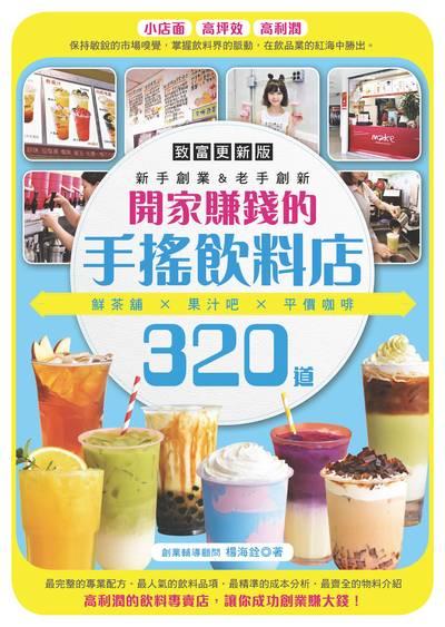 開家賺錢的手搖飲料店:鮮茶舖.果汁吧.平價咖啡320道