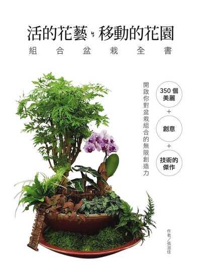 活的花藝 移動的花園:組合盆栽全書