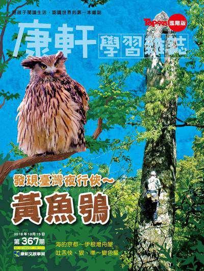 Top945康軒學習雜誌 [進階版] [第367期]:發現臺灣夜行俠 黃魚鴞