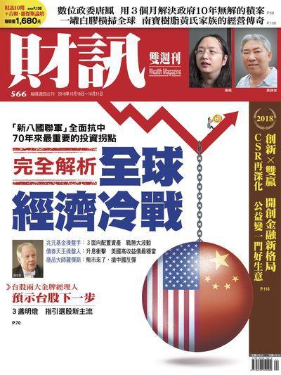 財訊雙週刊 [第566期]:完全解析 全球經濟冷戰