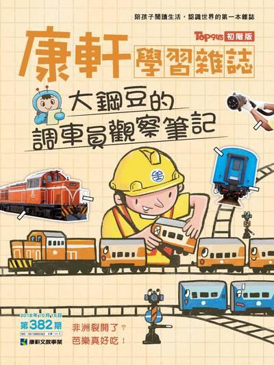 Top945康軒學習雜誌 [初階版] [第382期]:大鋼豆的調車員觀察筆記