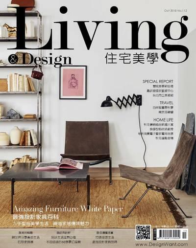 Living & design 住宅美學