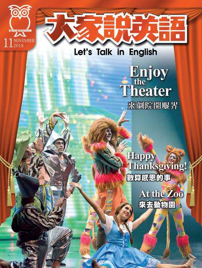 大家說英語 [2018年11月] [有聲書]:來劇院開眼界