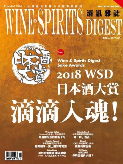 酒訊雜誌 [第148期]:2018WSD 日本酒大賞 滴滴入魂!