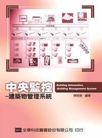 中央監控:建築物管理系統