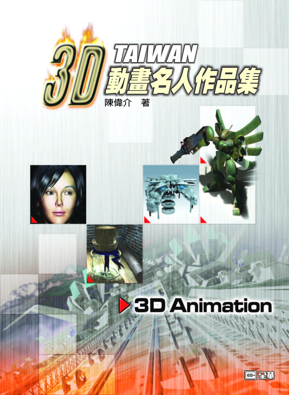 Taiwan 3D動畫名人作品集