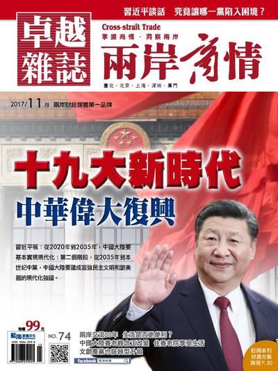 兩岸商情 [第74期]:十九大新時代 中華偉大復興