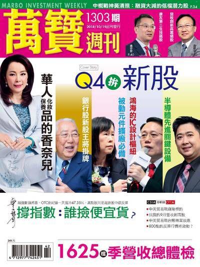 萬寶週刊 2018/10/19 [第1303期]:華人化妝 保養品的香奈兒