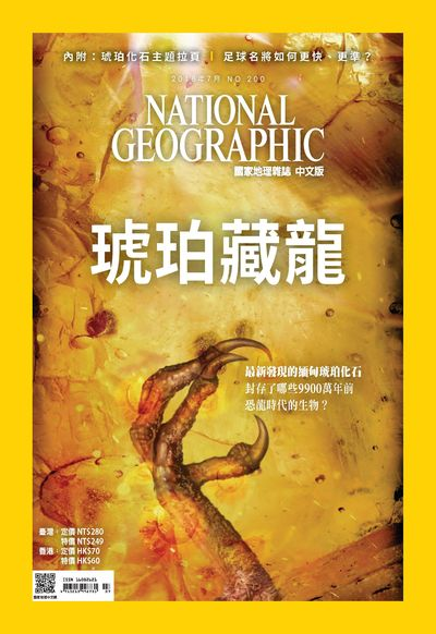 國家地理雜誌 [2018年7月 No. 200]:琥珀藏龍