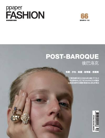 Ppaper fashion [第66期]:Post-Baroque 後巴洛克