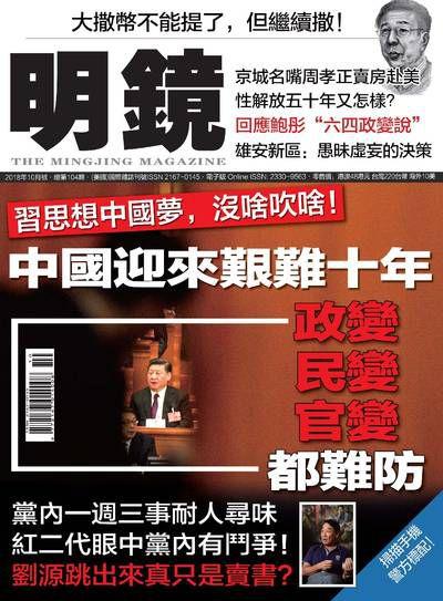 明鏡月刊 [總第104期]:中國迎來艱難十年 政變民變官變都難防