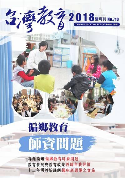 台灣教育 [第713期]:偏鄉教育 師資問題