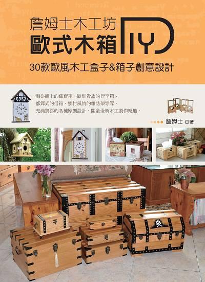 詹姆士木工坊:歐式木箱DIY