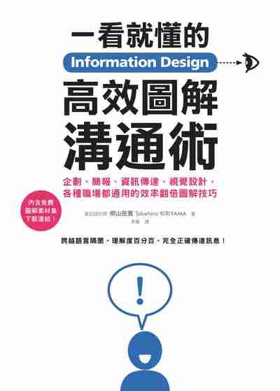 Information design一看就懂的高效圖解溝通術:企劃、簡報、資訊傳達、視覺設計, 各種職場都通用的效率翻倍圖解技巧