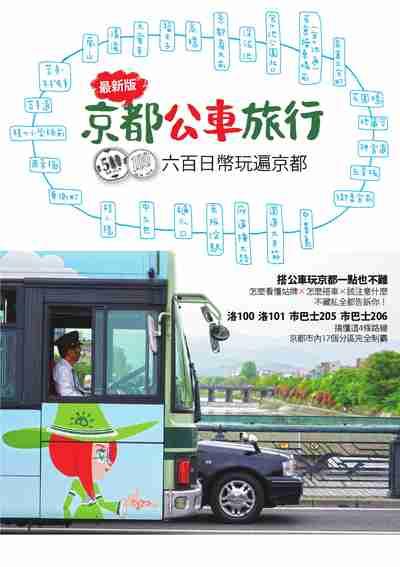 京都公車旅行:六百日幣玩遍京都