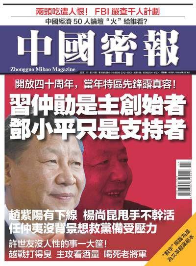 中國密報 [總第74期]:習仲勛是主創始者 鄧小平只是支持者