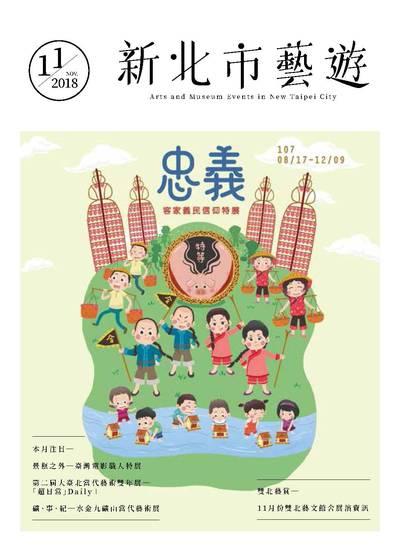 新北市藝遊 [2018年11月號]:忠義 客家義民信仰特展