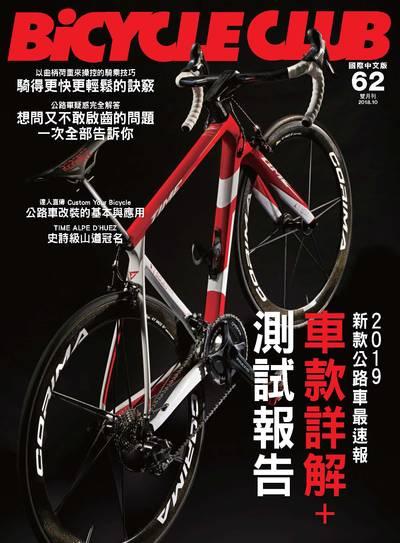 BiCYCLE CLUB [國際中文版] [第62期]:2019新款公路車最速報 車款詳解+測試報告
