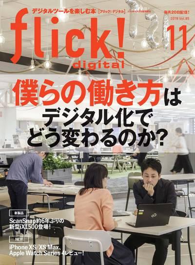 flick! digital [2018 November vol.85]:僕らの働き方は デジタル化でどう変わるのか?