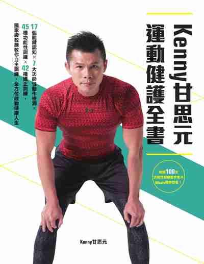 Kenny甘思元運動健護全書:17個關鍵認知X7大功能性動作檢測X45種功能性訓練X42種矯正訓練, 國家級教練教你自主訓練, 全方位啟動健康人生