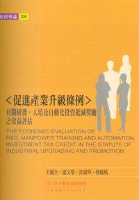 〈促進產業升級條例〉有關研發、人培及自動化投資抵減獎勵之效益評估