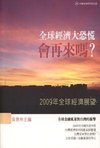 2009全球經濟展望:全球經濟大恐慌會再來嗎?
