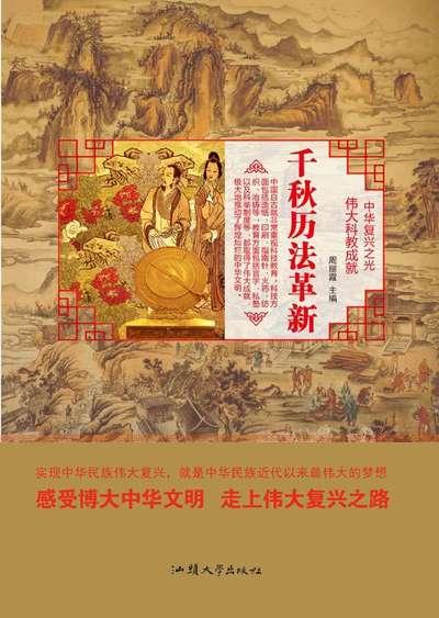 千秋曆法革新