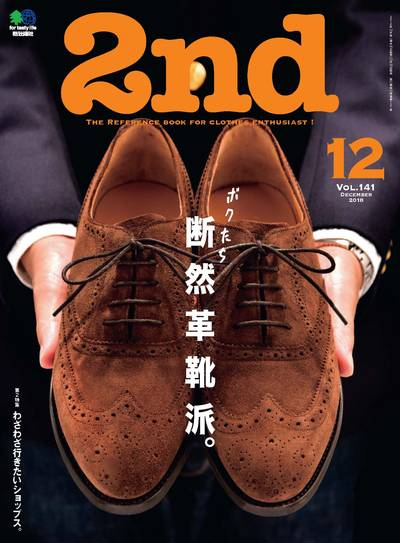 2nd [November 2018 Vol.141]:ボクたち断然革靴派