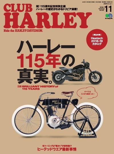 CLUB HARLEY [November 2018 Vol.220]:ハーレー115年の真実