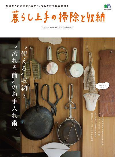 暮らし上手 [エイムック3889]:暮らし上手の掃除と収納