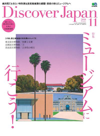 Discover Japan [November 2018 11月号]:ミュージアムに行こう!