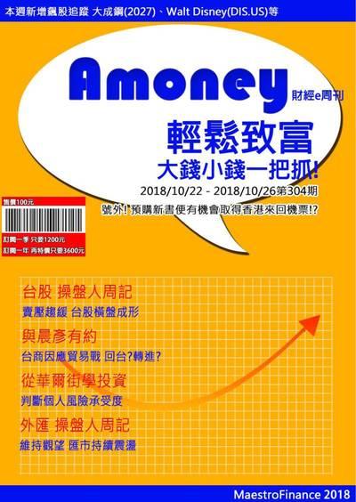 Amoney財經e周刊 2018/10/22 [第304期]:輕鬆致富 大錢小錢一把抓