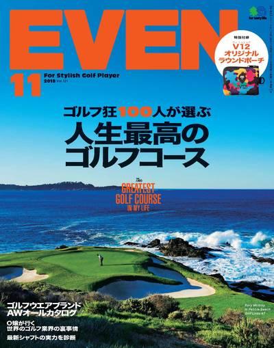 EVEN [2018年11月号 Vol.121]:ゴルフ狂100人が選ぶ 人生最高のゴルフコース