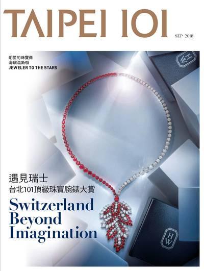 TAIPEI 101 [2018年9月]:遇見瑞士