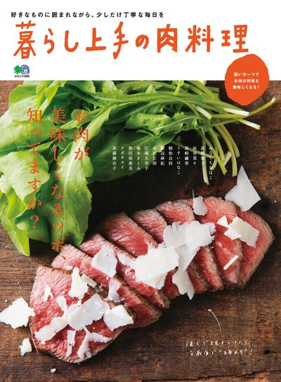 暮らし上手 [エイムック3568]:暮らし上手の肉料理
