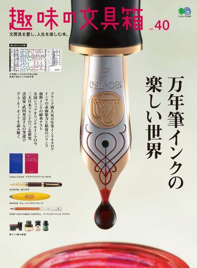 趣味の文具箱 [Vol.40]:万年筆インクの楽しい世界