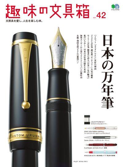 趣味の文具箱 [Vol.42]:日本の万年筆