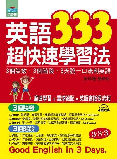 英語333超快速學習法 [有聲書]:3個訣竅, 3個階段, 3天說一口流利英語