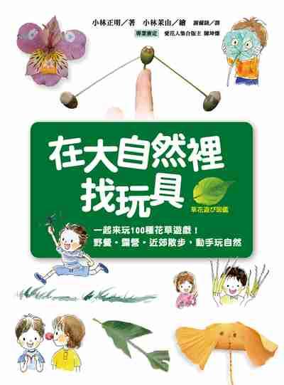 在大自然裡找玩具:一起來玩100種花草遊戲!野餐.露營.近郊散步, 動手玩自然