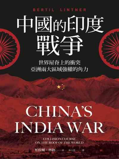 中國的印度戰爭:世界屋脊上的衝突 亞洲兩大區域強權的角力