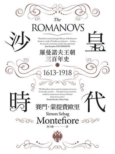 沙皇時代:羅曼諾夫王朝三百年史. 上