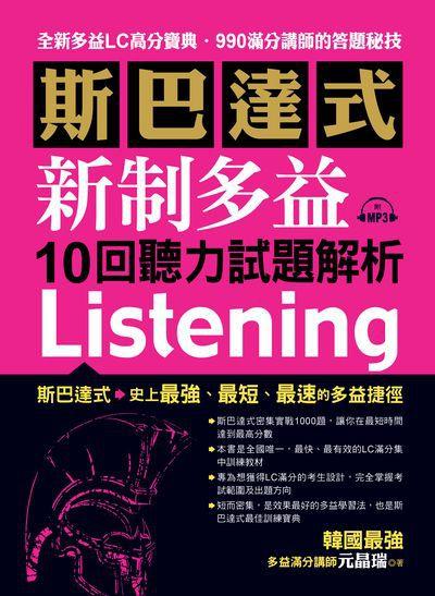 斯巴達式新制多益10回聽力試題解析Listening [有聲書]:全新多益LC高分寶典.990滿分講師的答題秘技