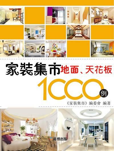 家裝集市地面、天花板1000例