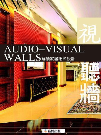 視聽牆:解讀家居細節設計