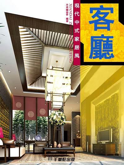現代中式家居風:客廳
